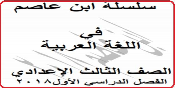 هام وعاجل : سلسلة ابن عاصم لغة عربية ثالثة إعدادي 2018 ترم أول معدل معدل معدل 0218