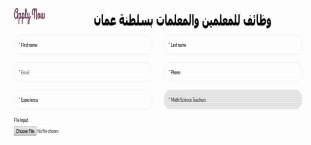 مطلوب مدرسين لمدارس لمدارس الصفوة بسلطنة عمان .. سجل فورا الكترونياً 02210