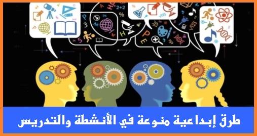 افكار مميزة للإبداع فى التدريس والانشطة 0247