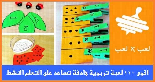 """هام جدا لـ رياض الأطفال والصفوف الاولية: اقوى 110 لعبة تربوية هادفة """"تساعد على التعلم النشط"""" 025"""