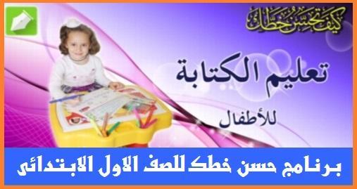 تعلم كيف تكتب الخط العربى بمنتهى الجمال وكيف تحسن من خطك - صفحة 7 0254
