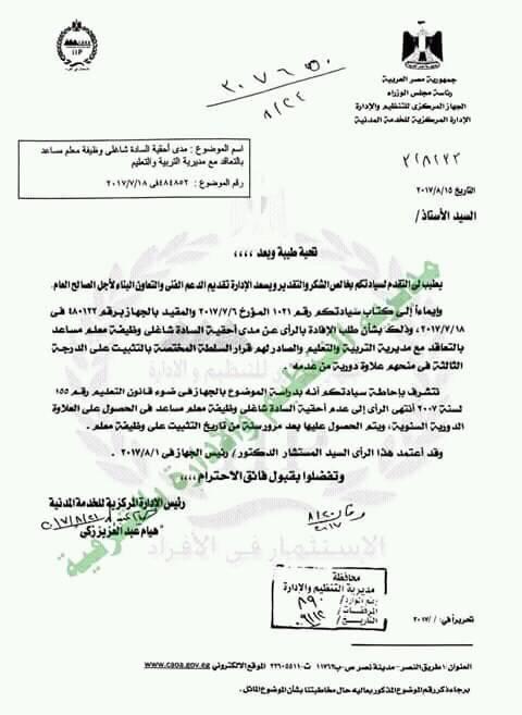 عاجل.. التنظيم والادارة يصدر فتوى تحرم المعلمين المساعدين من العلاوة الدورية 0263