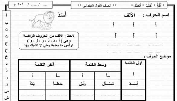 اقوى شيتات اللغة العربية للصف الاول الابتدائي ترم اول 2018 0310