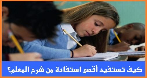 للطلاب.. طريقة 5 استعد لتحقيق أقصى استفادة من شرح المعلم؟  0312
