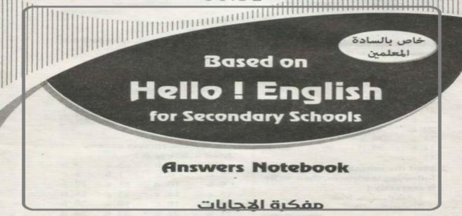 اجابات المعاصر في اللغة الانجليزية للصف الثالث الثانوي 2018 .. 32 ورقة pdf 03311