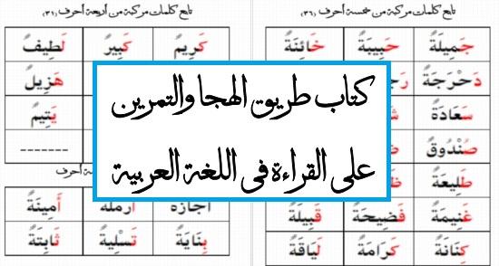 كتاب على مبارك طرق الهجاء والتمرين على القراءة العربية  034