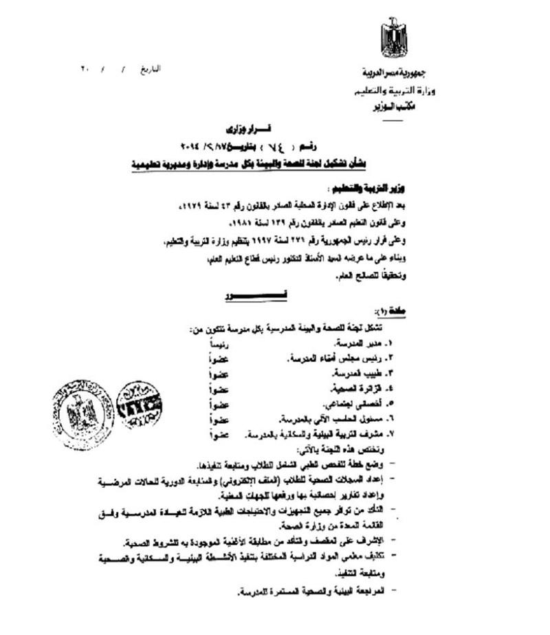 بالمستندات.. الأخصائي الإجتماعي ليس مسئول عن لجنة الصحة والبيئة بالمدرسة 0429