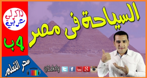 شرح درس السياحة فى مصر لغة عربية الصف الرابع الإبتدائي