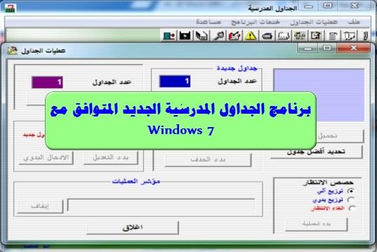 برنامج الجداول المدرسية الجديد المتوافق مع Windows 7 - صفحة 2 05513