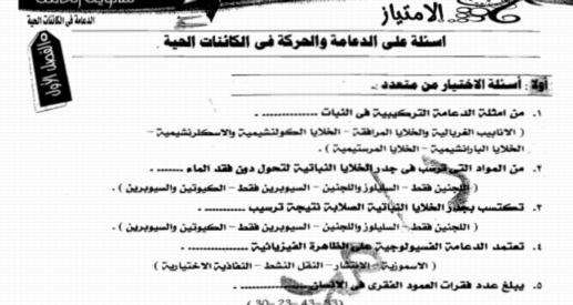 بوكليت الدعامة والحركة... احياء ثالثة ثانوي 2018 مستر محمد فرج 061