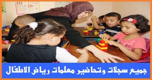 جميع سجلات وتحاضير معلمات رياض الاطفال  06310