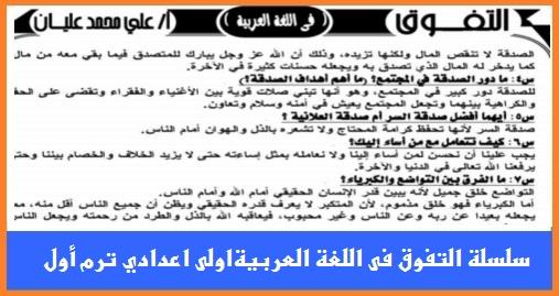 """سلسلة التفوق"""" اقوى مذكرة لغة عربية للصف الاول الاعدادي ترم أول 58 ورقة pdf  06510"""