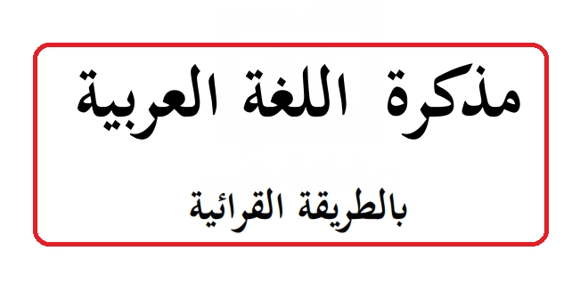 مذكرة قرائية اللغة العربية للصف الاول الابتدائي ترم اول 2018  0710