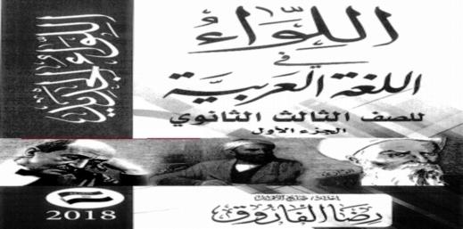 موسوعة اللواء: أول مذكرة شرح لغة عربية للصف الثالث الثانوي الجديد 2018 + بوكليت المراجعة النهائية 07728