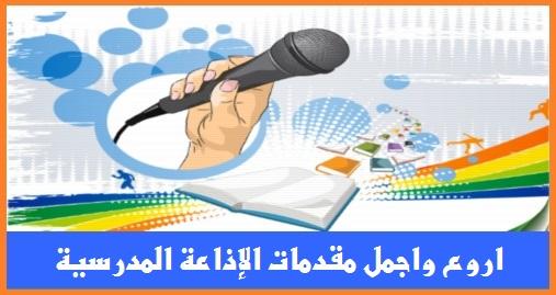 اروع واجمل مقدمات للاذاعة المدرسية 0830
