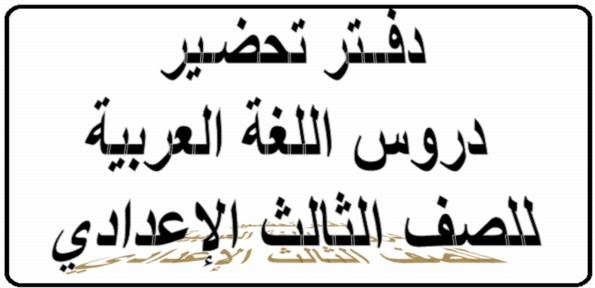 دفتر تحضير دروس اللغة العربية للصف  الثالث الإعدادي كاملdoc 08310