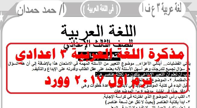 مذكرة اللغة العربية 3 اعدادي ترم اول 2017 وورد 08810