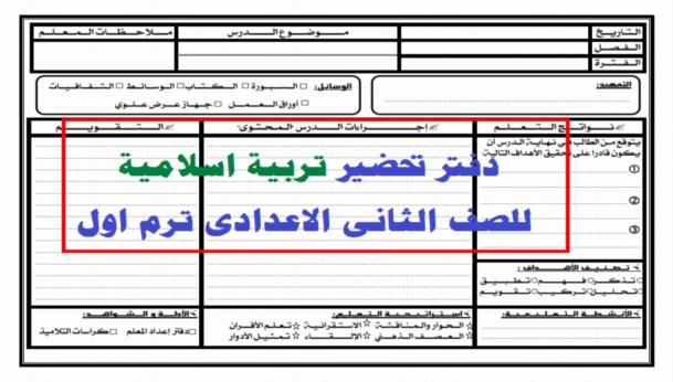 """تربية اسلامية:دفتر تحضير للصف الثانى الاعدادى شامل """"الاهداف وخطة المنهج"""" للترم الاول 08811"""