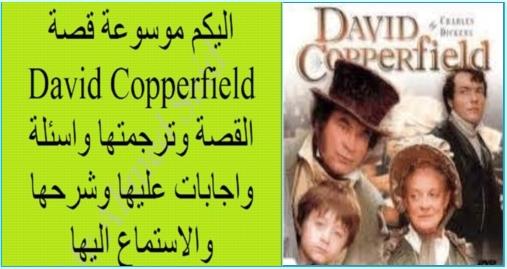 قصة David Copperfield للصف الثانى الاعدادى لغات 2020 08824