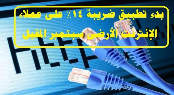 عاجل.. فرض ضريبة 14% على الانترنت من شهر سبتمبر المقبل 0910