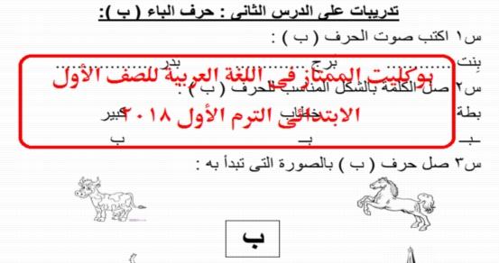 بوكليت الممتاز فى اللغة العربية 90 ورقة pdf للصف الأول الابتدائى الترم الأول 2018 09912