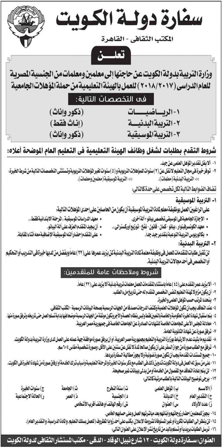 عاجل... مطلوب معلمين ومعلمات لوزارة التربية والتعليم بدولة الكويت 1013