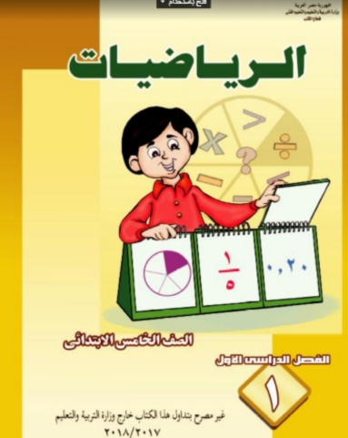تحميل كتاب الرياضيات للصف الخامس الابتدائي ترم أول 2018 1014