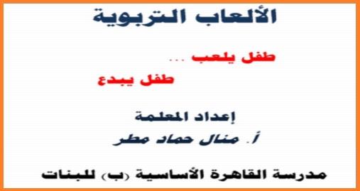 كتاب الالعاب التربوية..  وداعا لملل الحصة  1109