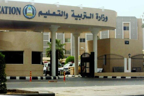 وزارة التعليم السعودية: إلغاء إجازتي الفصلين الأول والثاني 12-12-10