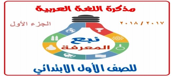 مذكرة نبع المعرفة في اللغة العربية للصف الأول الابتدائي ترم أول 2018 126