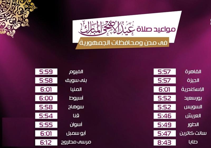 موعد صلاة عيد الأضحى في مدن ومحافظات الجمهورية 144