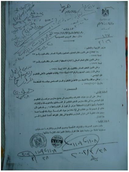 قرار وزاري بحظر الدروس الخصوصية 146