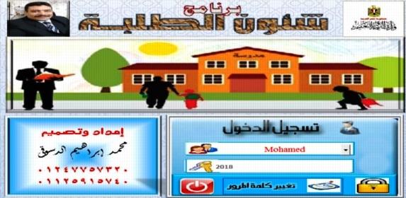 برنامج شئون الطلبة 2010