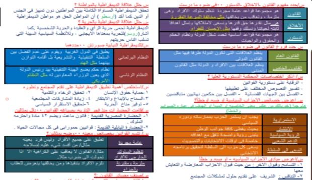 ليلة التفوق .. تربية وطنية في ورقتين مستر وسيم المغربي 210