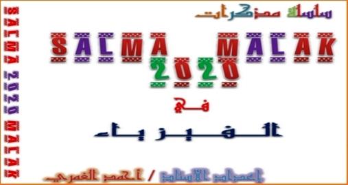 أقوى مراجعات الفيزياء للصف الثالث الثانوي 2019 أ/ احمد الغمري 2108