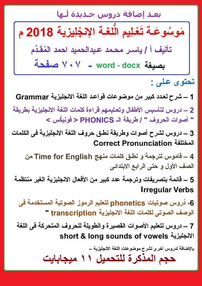 موسوعة تعليم اللغة الانجليزية 2018.. مستر ياسر المقدم 2122