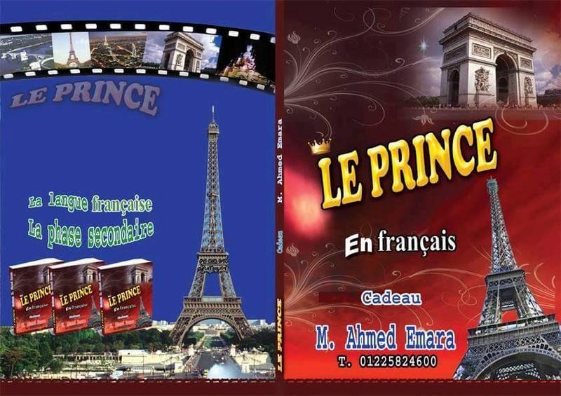 مذكرة العملاق في اللغة فرنسية للصف الثالث الثانوي 2018 - 103 ورقة pdf 2129