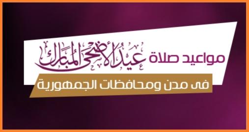 موعد صلاة عيد الأضحى في مدن ومحافظات الجمهورية 2215