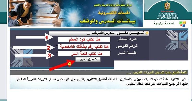 بالصور.. خطوات استخراج صحيفة احوال معلم 231