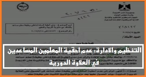 عاجل.. التنظيم والادارة يصدر فتوى تحرم المعلمين المساعدين من العلاوة الدورية 23312
