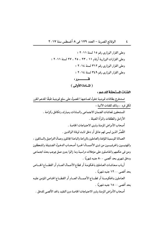 رسميا بالمستندات.. حرمان من يزيد راتبه على 1500 جنيه من الدعم 236