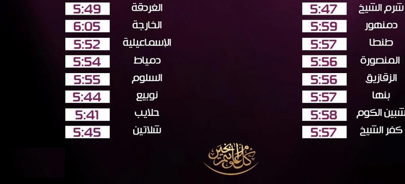 موعد صلاة عيد الأضحى في مدن ومحافظات الجمهورية 250