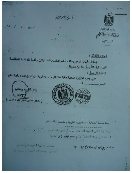 قرار وزاري بحظر الدروس الخصوصية 251