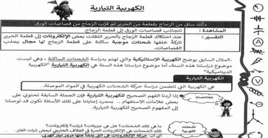 شرح الكهربية التيارية للصف الثالث الثانوي 2018 مستر محمد عبد المعبود 2524