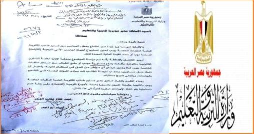 الاجراء القانونى الذى يتخذة مدير المدرسة ضد طالب رفض دفع المصروفات المدرسية متعمداً وحالته المادية مرتفعة 28814