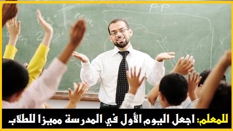 للمعلمين: غير من نظرتك الروتينية واجعل اليوم الأول في المدرسة مميزا للطلاب 32010