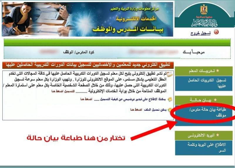 بالصور.. خطوات استخراج صحيفة احوال معلم 325