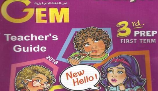 تحميل كتاب teacher guide للصف الرابع الابتدائى