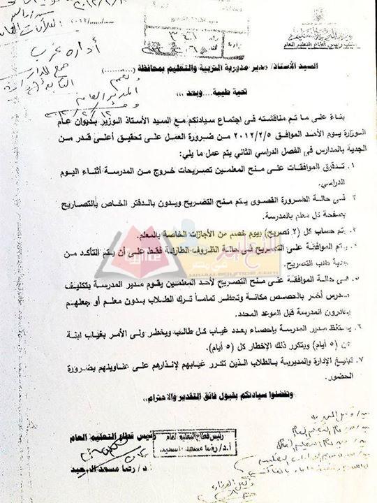 مدى أحقية رفض مدير المدرسة الإذن بالانصراف او التأخير للمعلمين 35310