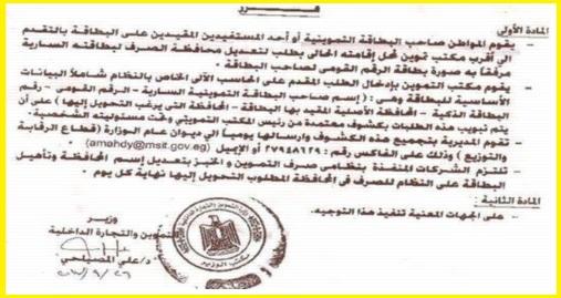 قرار وزير التموين بشأن تحويل البطاقات للمغتربين 371